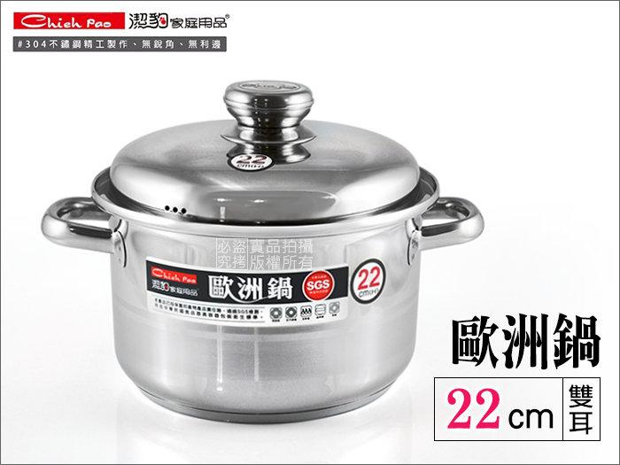 快樂屋♪ 潔豹 304#不鏽鋼無鉚釘 歐洲鍋 22cm 雙耳湯鍋含原廠鍋蓋電磁爐可用