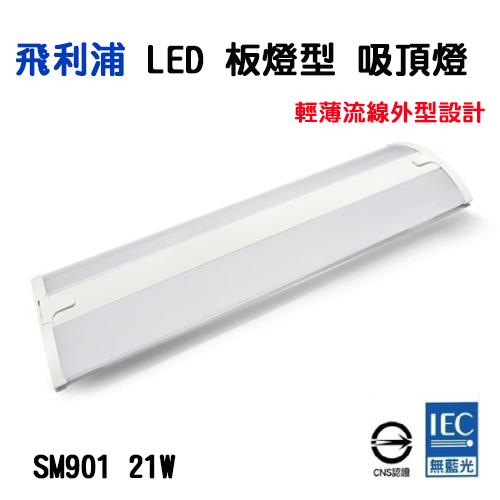 永光照明:飛利浦★LED21W板燈型吸頂燈全電壓白光自然光★永光照明PH-SM901C-21W%
