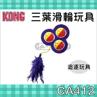 +貓狗樂園+KONG【三葉滑輪玩具。CA412】260元