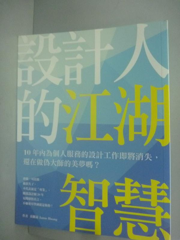 ~書寶 書T8/財經企管_ZHI~ 人的江湖智慧:10年內為個人服務的 工作即將消失_黃鵬