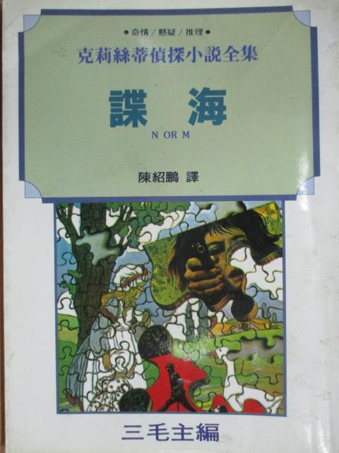 【書寶二手書T1/一般小說_MOF】諜海_克莉絲蒂偵探小說全集
