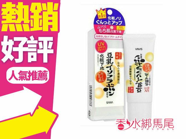 SANA 莎娜 豆乳 美肌 防曬隔離霜 40g SPF25 PA+++?香水綁馬尾?