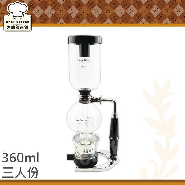 寶馬牌虹吸式咖啡壺360ml三人份煮咖啡器附咖啡匙+酒精爐-大廚師百貨