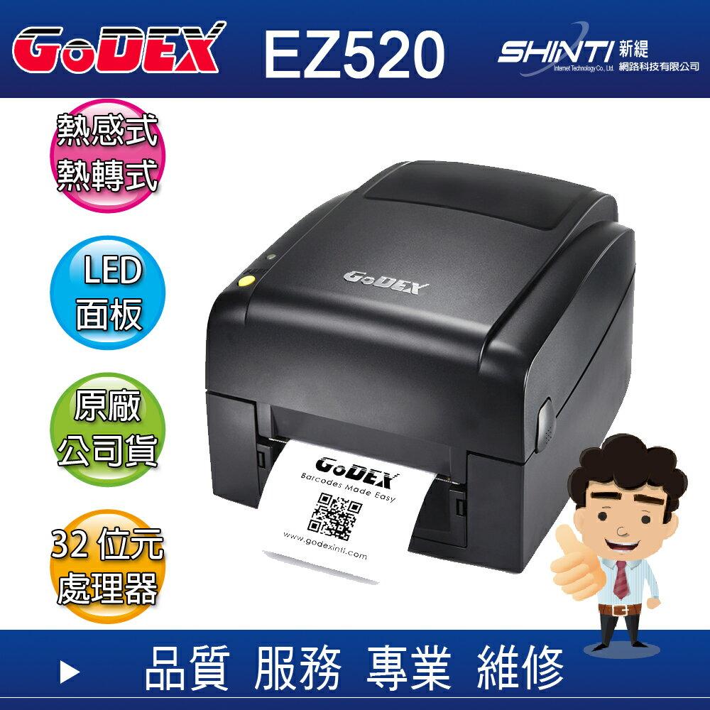 【新機免運】科誠GoDEX EZ520 熱感式 / 熱轉式兩用條碼列印機*EZ500 系列*贈6插6開3P延長線*另有OS214/CP3140/CP2140