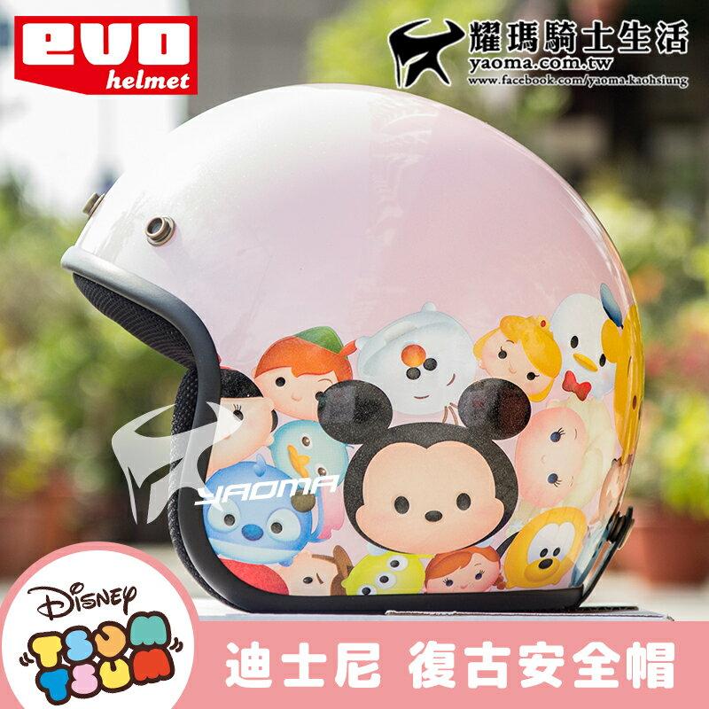 EVO安全帽|TSUM TSUM 迪士尼 粉紅 正版授權 半罩 復古帽 米奇 米妮 史迪奇 大眼仔 維尼 杯麵 耀瑪騎士