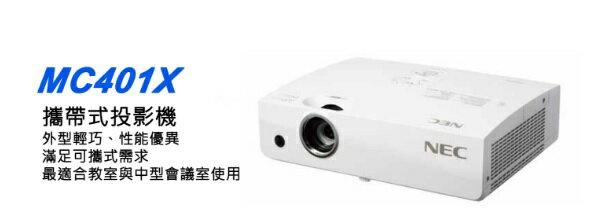 <br/><br/>  NEC MC401X  4000 ANSI流明 投影機 NEC MC401X★杰米家電☆<br/><br/>