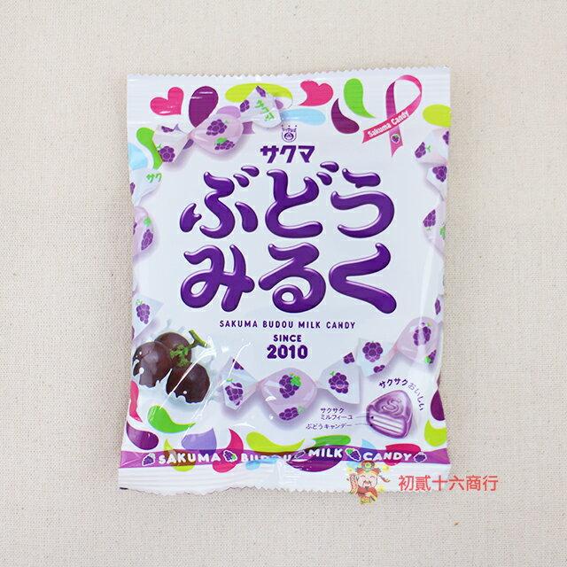 【0216零食會社】日本Sakuma葡萄牛奶夾心糖49g