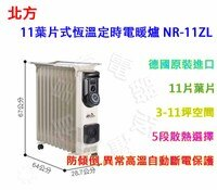 電暖爐推薦到✈皇宮電器✿ 北方11葉片式恆溫定時電暖爐 NR-11ZL就在皇宮電器推薦電暖爐