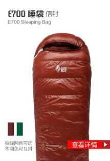 ├登山樂┤黑冰E700信封型頂級鵝絨睡袋CP值超高最好用得睡袋最保暖的睡袋