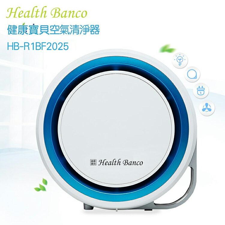 旗艦款 Health Banco 健康寶貝 空氣清淨器 HB-R1BF2025 小漢堡 清淨機 除過敏原【神腦貨】