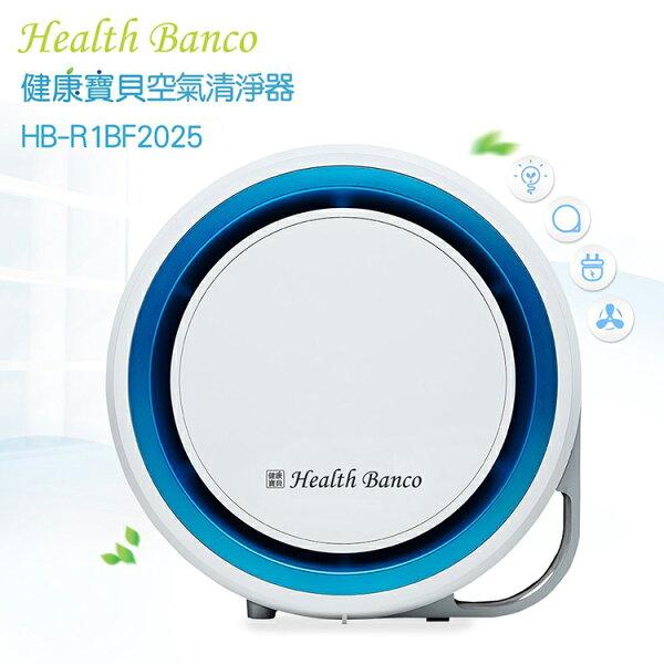 【限量加贈世界風情立體拼圖隨機x1】旗艦款HealthBanco健康寶貝空氣清淨器HB-R1BF2025小漢堡清淨機除過敏原(神腦貨)