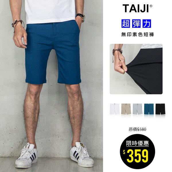 超彈短褲‧超彈力素色無印短褲‧五色【AQ55703】-TAIJI-