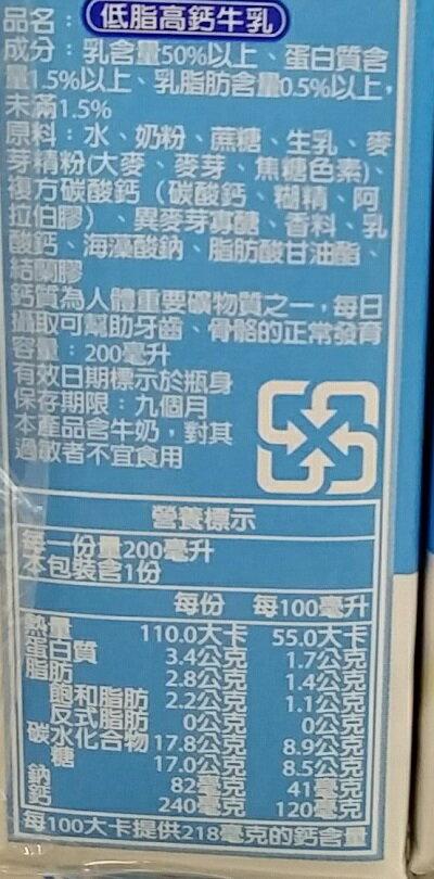 光泉 低脂高鈣調味乳(200ml*24包/箱) [大買家]