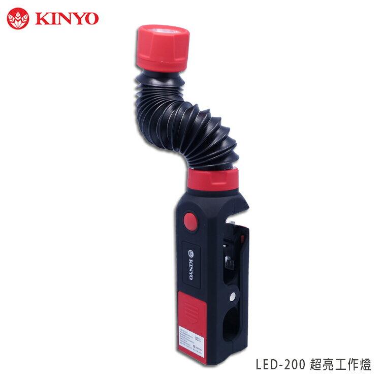 KINYO 耐嘉 LED-200 高亮度軟管工作燈/照明燈/手電筒/夾式/站立式/吸附/手拿/保養修車/露營/戶外活動/夜遊/工作照明/停電/居家照明