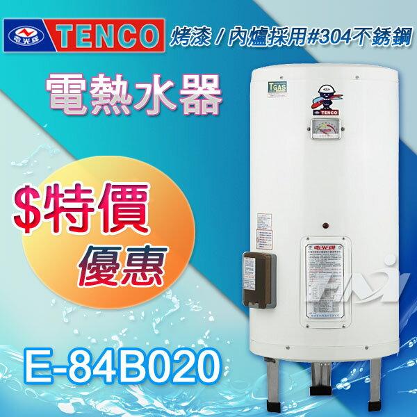 【TENCO電光牌】E-84B020貯備型耐壓式電能熱水器/20加侖(不含安裝、區域限制)/另售和成 鑫司熱水器