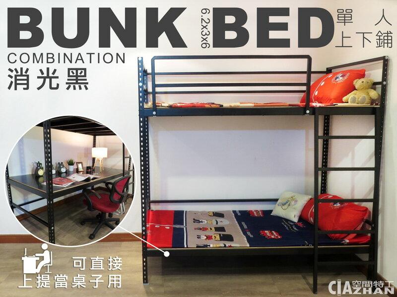 單人床架 工業風 床架設計 3尺單人上下床 床鋪 床板 床台 寢具 消光黑免螺絲角鋼床架 可訂製 S3BA609 ♞空間特工♞ - 限時優惠好康折扣