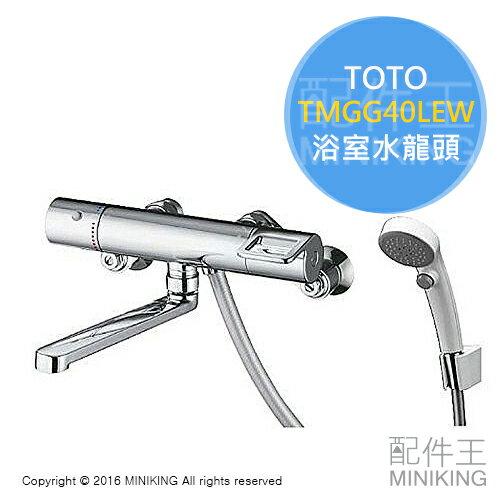 【配件王】日本代購 TOTO TMGG40LEW 可溫控 恆溫 浴室水龍頭 淋浴龍頭 蓮蓬頭 花灑