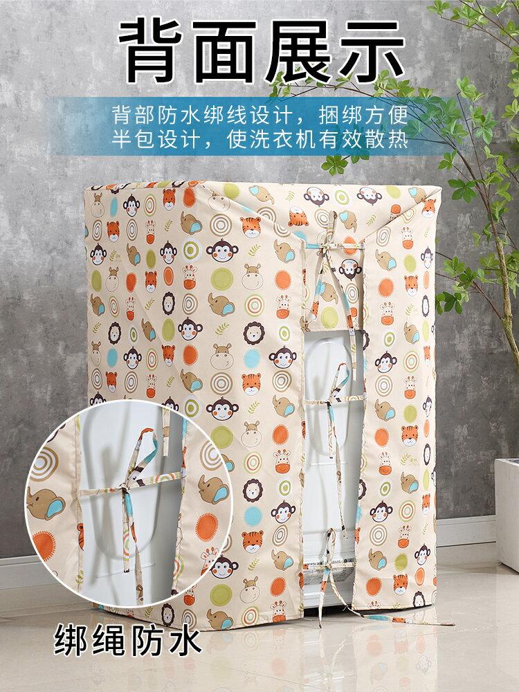 洗衣機罩 洗衣機罩防水防曬波輪上開全自動通用防塵套滾筒式小天鵝海爾蓋布『CM398101』