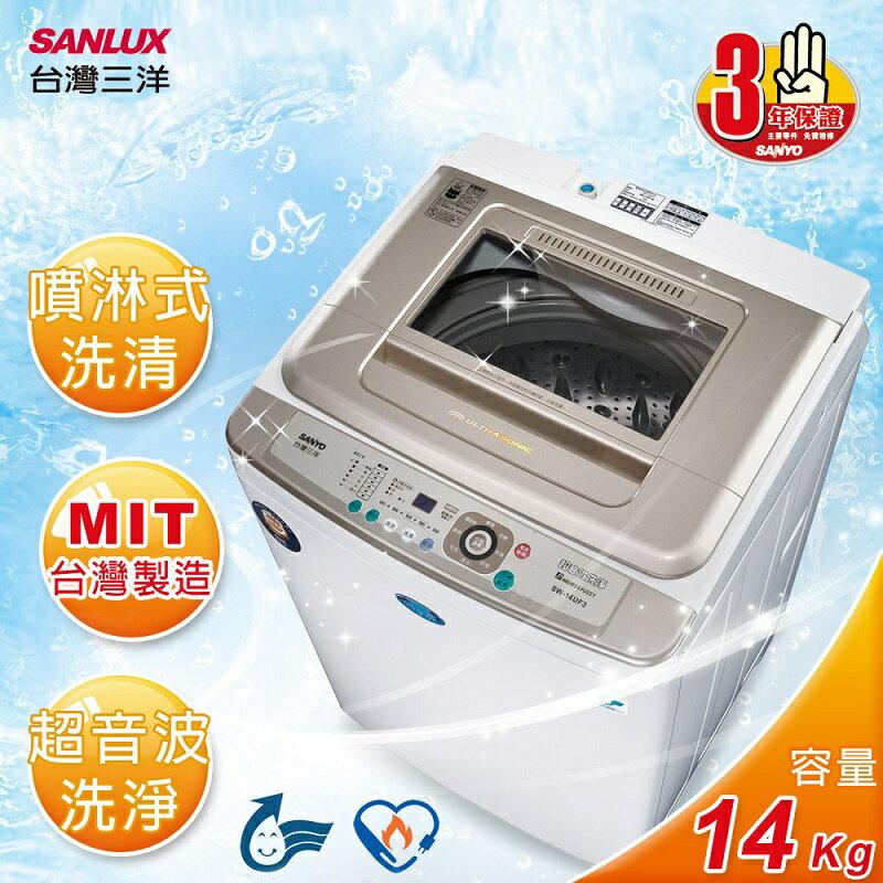 【三洋 SANLUX】14kg超音波單槽洗衣機(SW-14UF8)