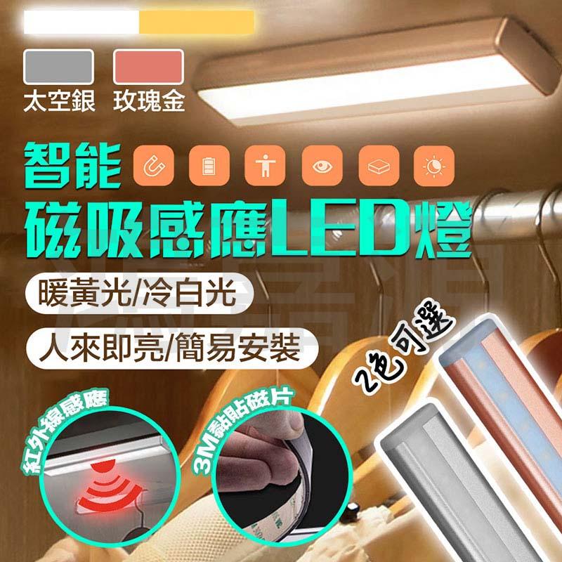 【LED 感應燈】24Ĥ內出貨 智能LED磁吸式薄型紅外線人體感應燈 10顆LED 光控人體紅外感應燈 衣櫃櫥櫃燈 人體紅外線 照明 智能家電 鴻嘉源通訊 原廠保固㊣