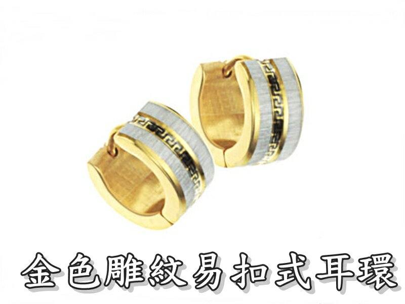 《316小舖》【S49】(優質精鋼耳環-金色雕紋易扣式耳環-單邊價 /造型百搭/節日送禮推薦/交換禮物/韓系風格)