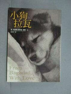 【書寶二手書T1/寵物_KHK】小狗拉瓦_傑科普曼、瑪琳達羅斯