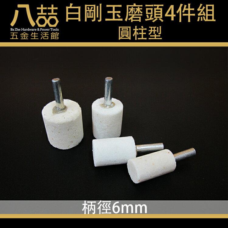 白剛玉圓柱型4件組 6mm柄 火石仔 白剛玉砂輪磨頭 圓柱型 火石仔 金屬打磨 拋光 白鋼