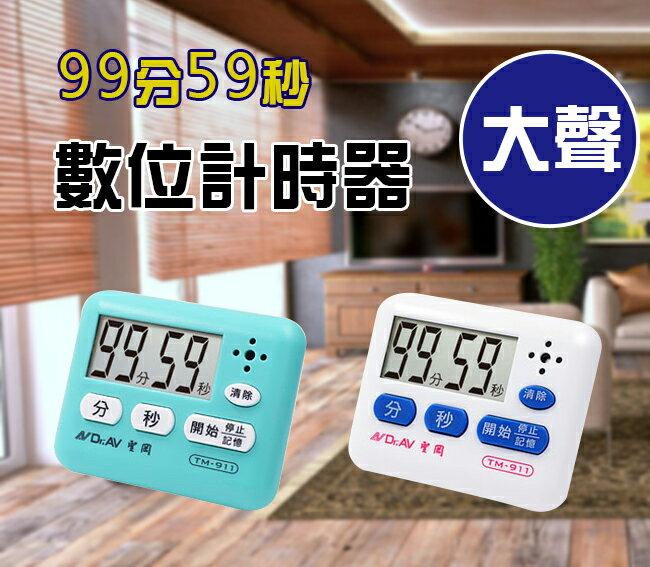 超級大聲 計時器 TM~911