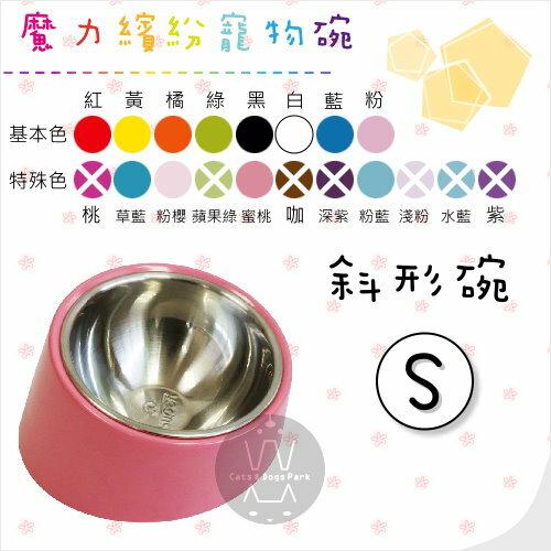 +貓狗樂園+ 草本魔力【魔力繽紛寵物碗。斜形碗。S號】280元