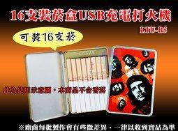 【尋寶趣】16支裝菸盒USB充電打火機 電子點菸器 防風 香煙盒點煙器 媲美 zippo 手捲煙 手捲菸 LTU-B5
