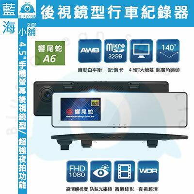 響尾蛇A6 超薄曲面4.5手機螢幕後視鏡型行車紀錄器 / 超強夜拍功能★贈32G SD卡★