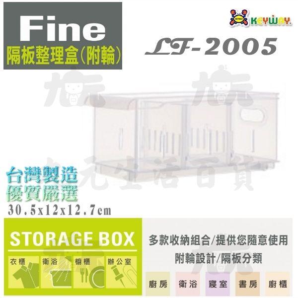 【九元生活百貨】聯府LF-2005Fine隔板整理盒(附輪)LF2005