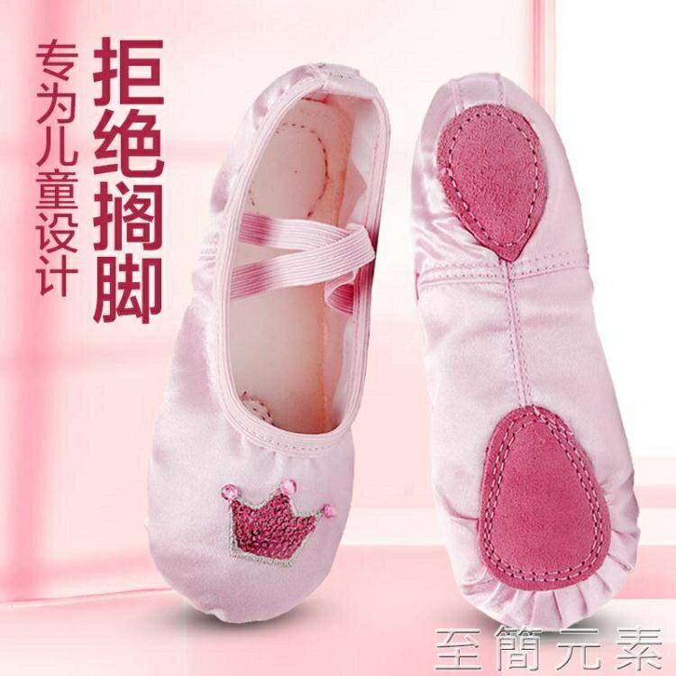 舞蹈鞋女軟底練功貓爪公主跳舞女童粉紅幼兒緞面芭蕾舞鞋