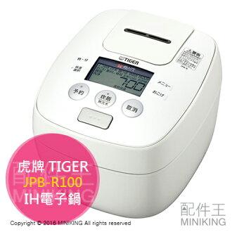 【配件王】日本代購 一年保 TIGER 虎牌 JPB-R100 電子鍋 IH電鍋 6人份 另 SR-SPX105