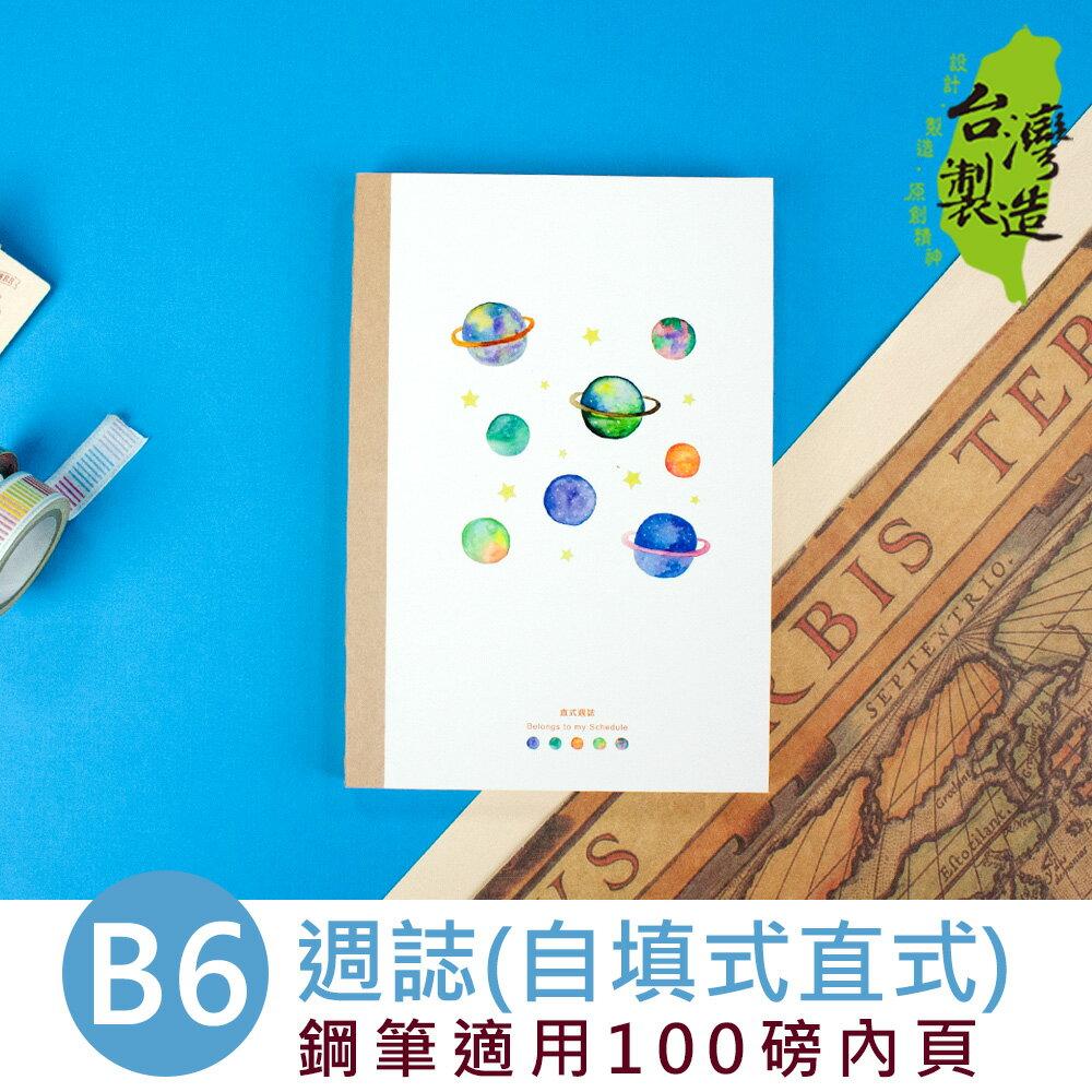 珠友 NB-32220 B6/32K 自填式直式週誌/週計劃/手帳/手札/本子/記事本 (鋼筆適用)