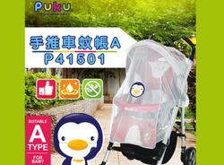 【尋寶趣】PUKU 藍色企鵝 手推車蚊帳A 嬰兒蚊帳/嬰兒車蚊帳/防蚊蟲/防沙帳P41501
