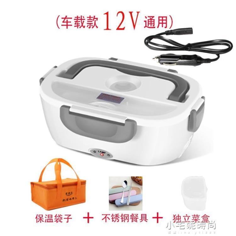 車載電熱飯盒12v24v便攜保溫飯盒可插電帶飯神器上班族迷你便當盒
