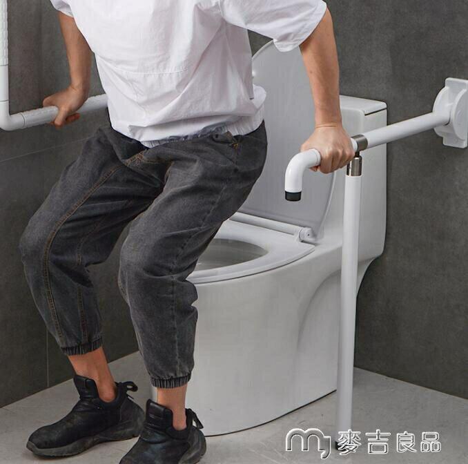 馬桶扶手折疊衛生間扶手老人防滑無障礙殘疾人浴室馬桶欄桿廁所坐便器YYS 【交換禮物】