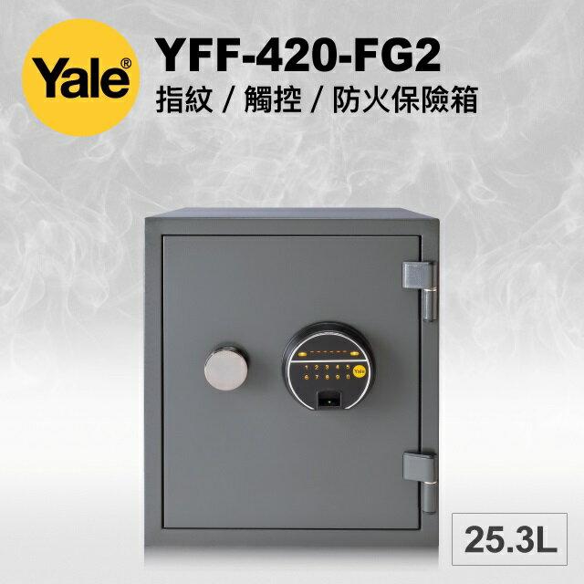 Yale耶魯YFF-420-FG2指紋觸控雙模式防火保險箱 - 限時優惠好康折扣
