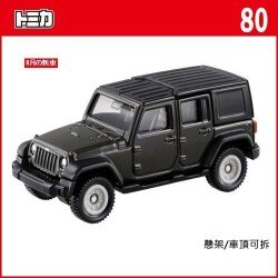 【Fun心玩】TM 080A 824534 麗嬰 全新 TOMICA 多美小汽車 吉普車 Jeep WRANGLER 禮物