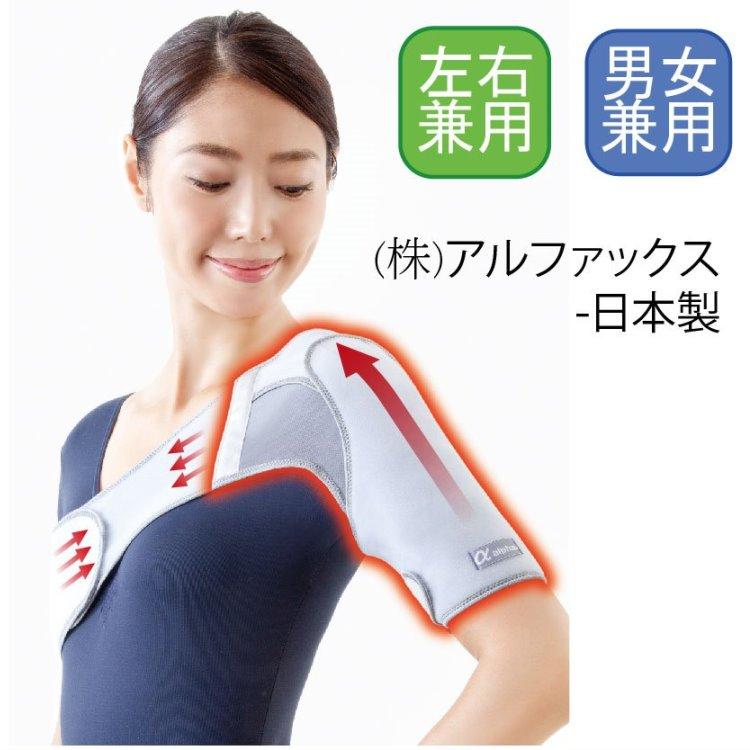 <br/><br/>  護肩帶 - 肩膀護具 銀髮族 老人用品 舒適 透氣 減緩手臂抬高時的不適 日本製 [Alphax]*可超取*<br/><br/>