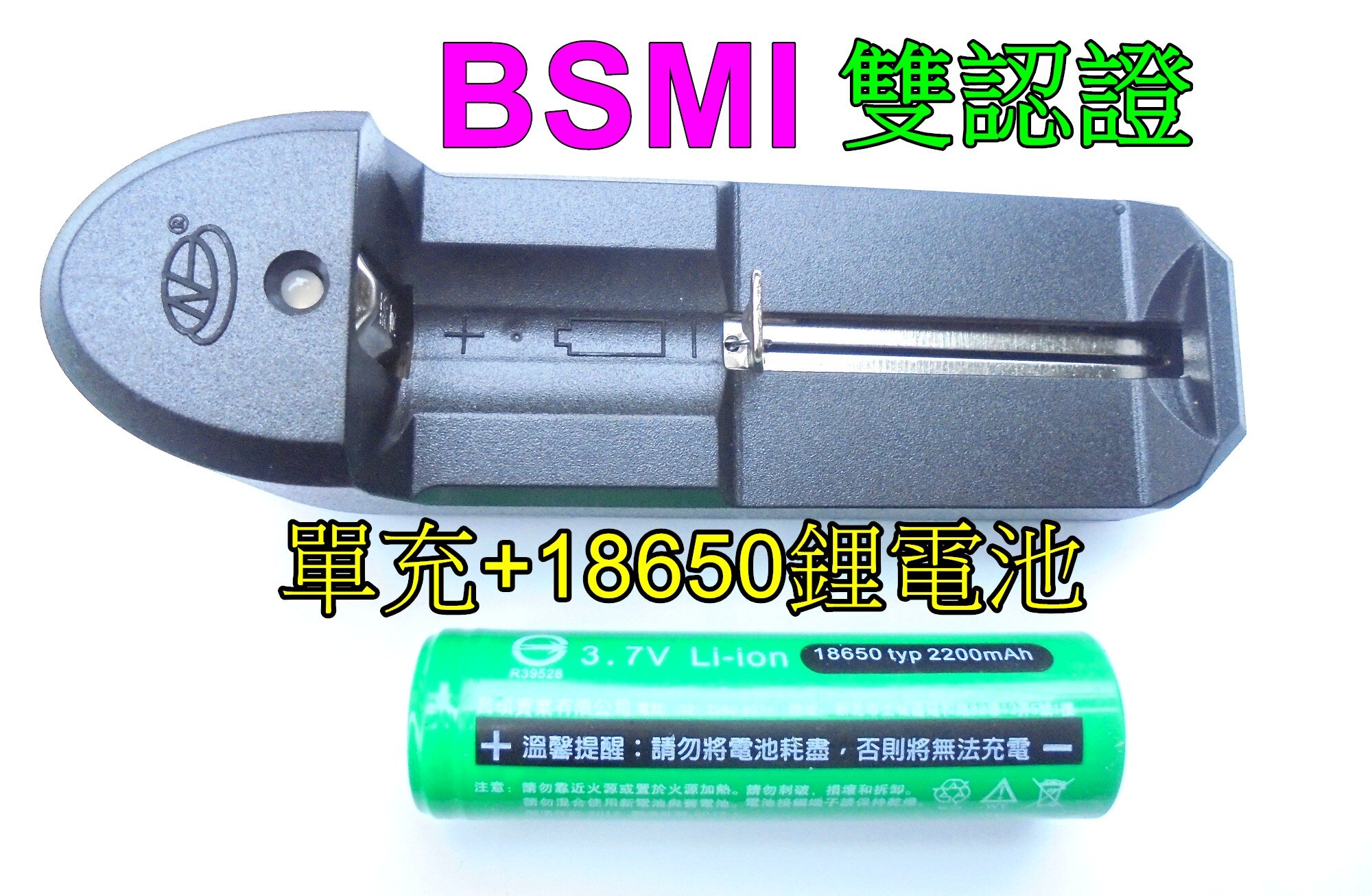 雲火-BSMI合格(雙認證)單充加18650鋰電池,彈片式單槽智能充電器,強光手電筒,頭燈專用,移動電源.風扇.遙控車.遙控飛機
