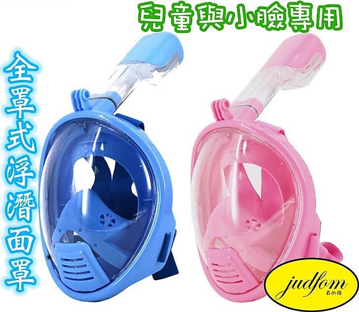 兒童全乾式浮潛面罩 全罩式浮潛面罩 潛水面罩 易呼吸 泳鏡 蛙鏡 全罩式 呼吸面罩 初學 口鼻式呼吸