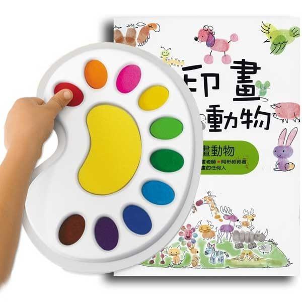 【499折50】台灣 lovekids 指印畫印台(含動物書)/兒童印台/指印畫 -10色