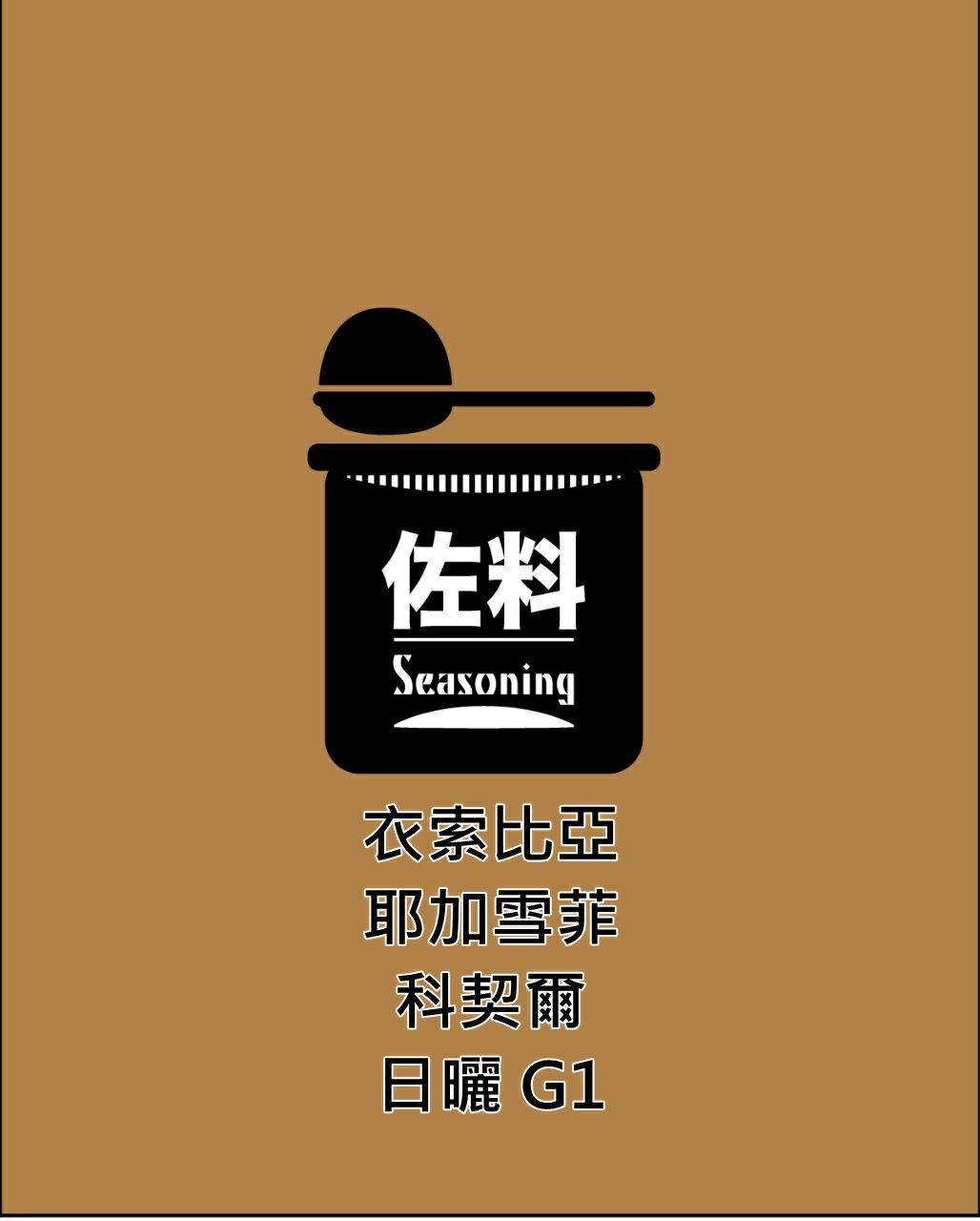 【衣索比亞 耶加雪菲 科契爾 日曬G1】﹝低庫存﹞濾掛咖啡 耳掛包--1包10G