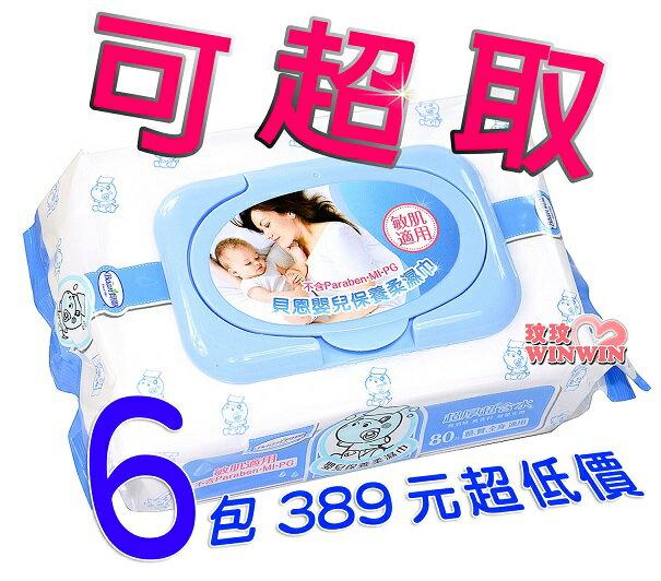 全新升級貝恩EDI嬰兒保養柔濕巾、貝恩濕紙巾80抽超厚型「80抽x6包優惠價389元」