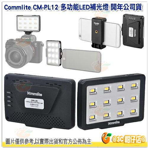 Commlite CM-PL12 B 多功能LED補光燈 黑 開年公司貨 手機 平板 相機 攝影燈 CMPL12
