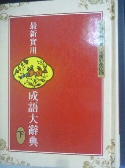 【書寶二手書T9/字典_IGQ】最新實用成語大辭典下_原價350_成語辭典編輯