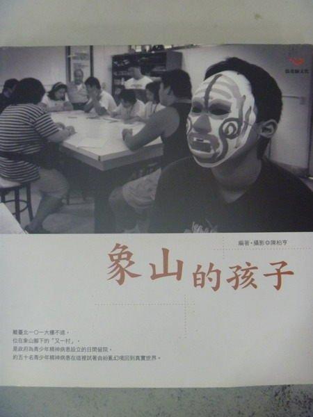 【書寶二手書T2/心理_XAY】象山的孩子_陳柏亨 (攝影)