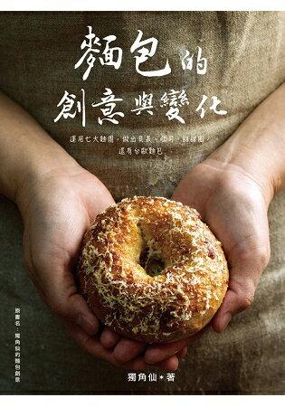 麵包的創意與變化